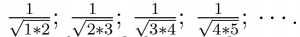 1 over the square root of 1x2, 1 over the square root of 2x3, 1 over the square root of 3x4, 1 over the square root of 4x5